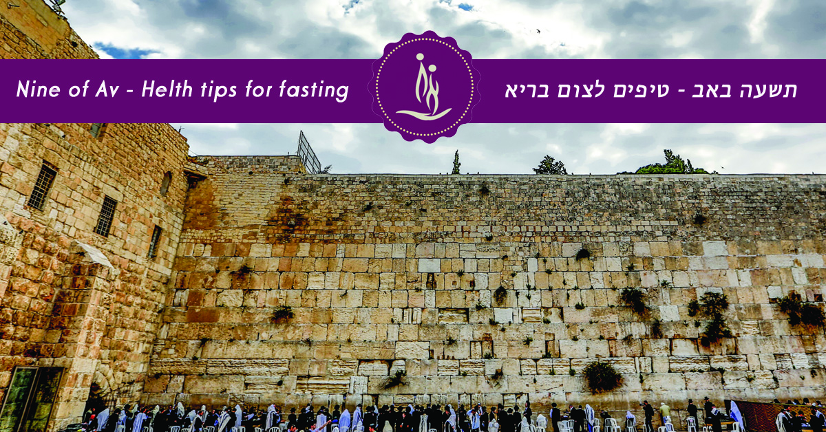 Health Tips for Tishah B'Av